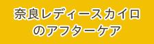 奈良レディースカイロのアフターケア